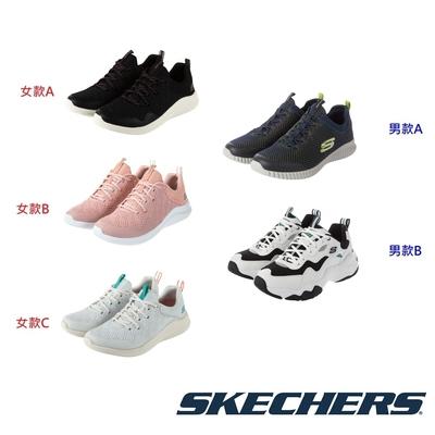 SKECHERS 女輕量運動鞋/男休閒運動鞋