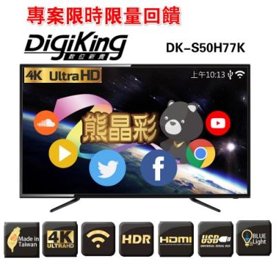 DigiKing 數位新貴 50吋4K HDR淨藍光智慧聯網+數位盒(DK-S50H77K