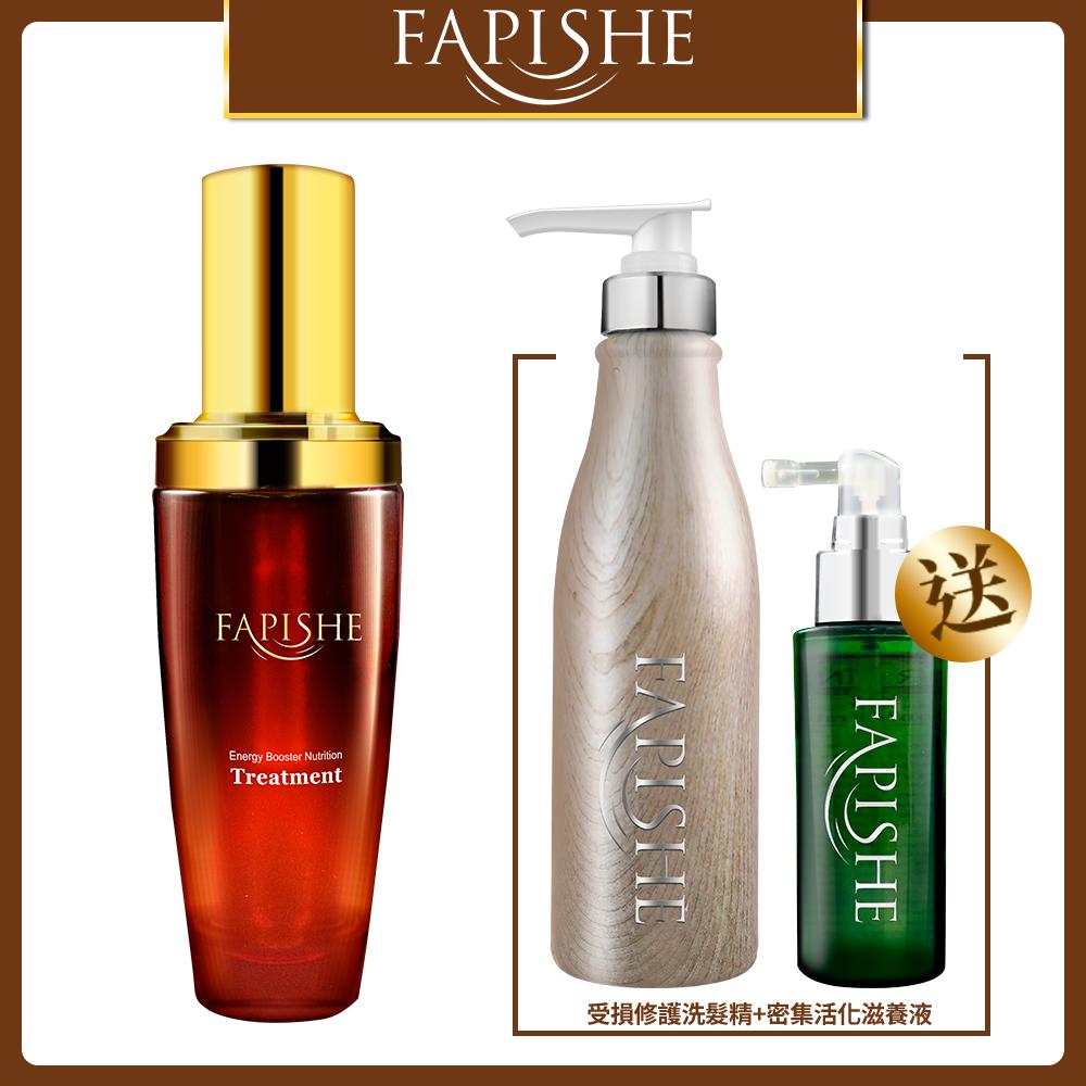 [時時樂限定] Fapishe法皮舒 重健髮根養護精華50ml(送受損洗髮精+活化滋養液)