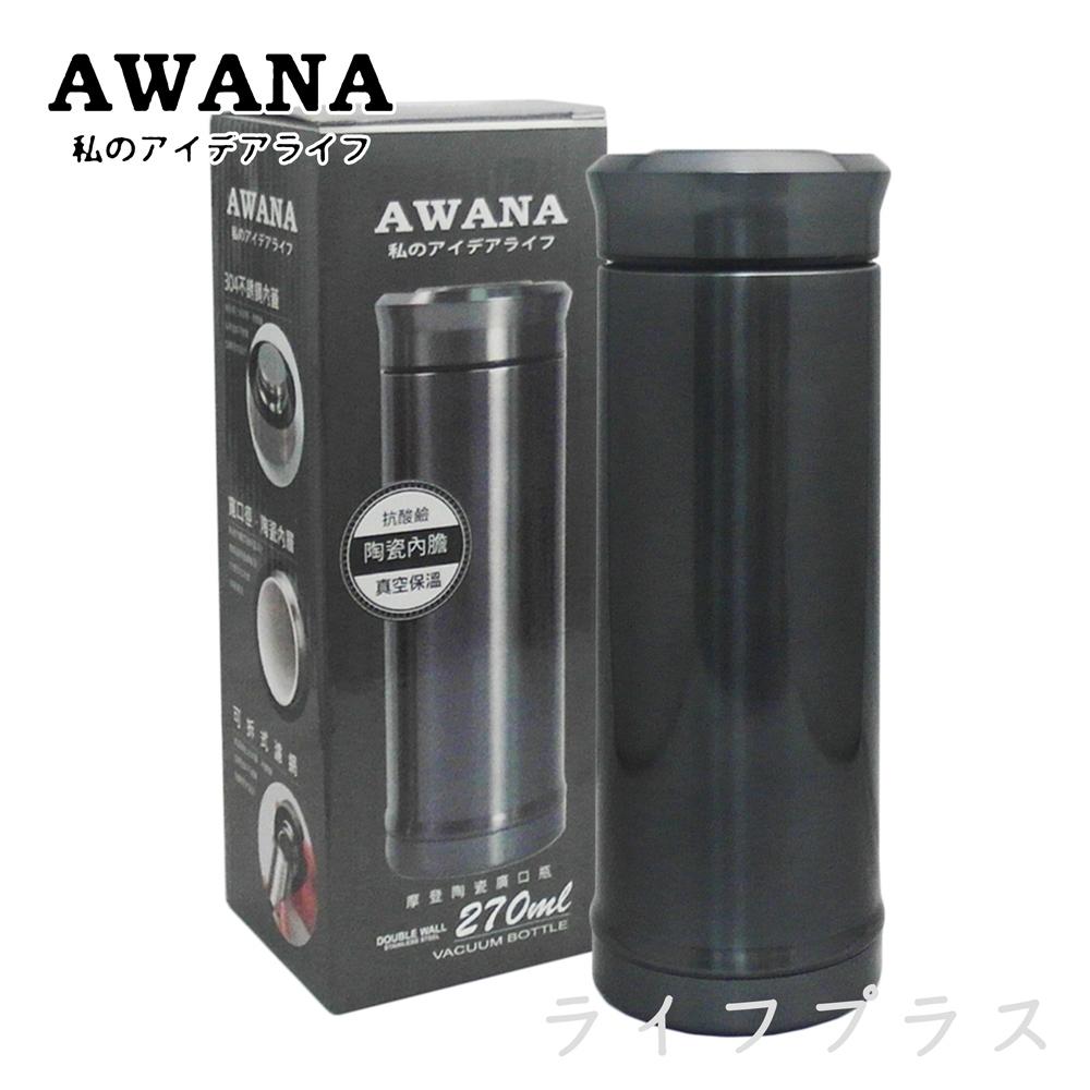 AWANA摩登陶瓷廣口瓶270ml-灰色