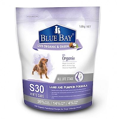 【BLUE BAY】S30倍力-關節保健低敏配方-羊肉+南瓜 1.5kg 兩包組