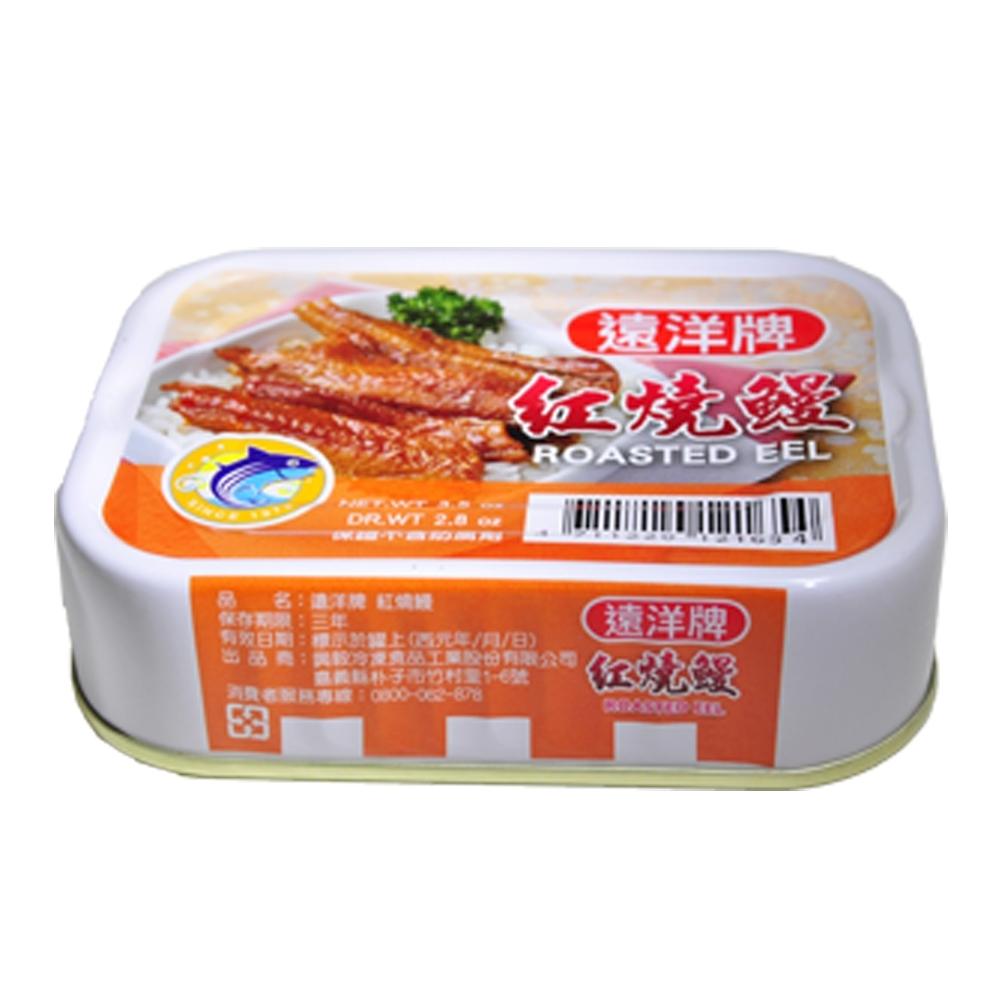 遠洋 紅燒鰻(100gx3入)