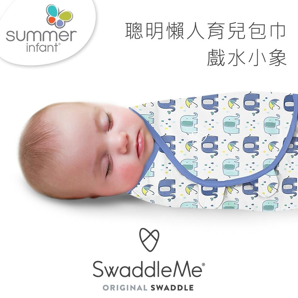 美國 Summer Infant 聰明懶人育兒包巾-戲水小象