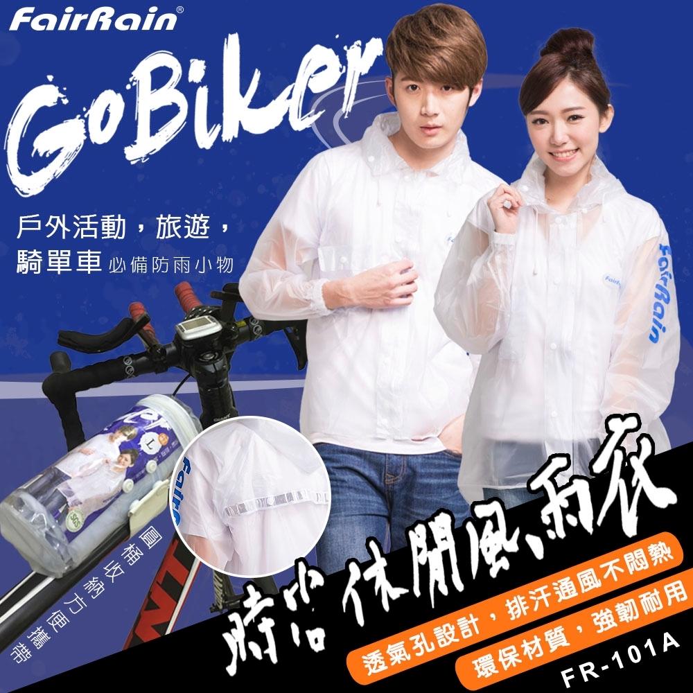【飛銳 FairRain】GoBiker時尚休閒風雨衣