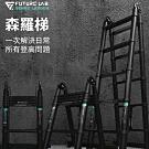Future Lab 未來實驗室 森羅梯 (鋁梯、工作梯、伸縮、摺疊梯)