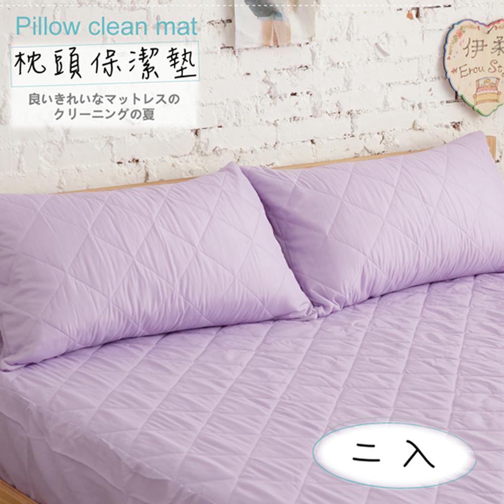 UP101 漾彩保潔墊枕套全包覆式2入-紫(EO-001)