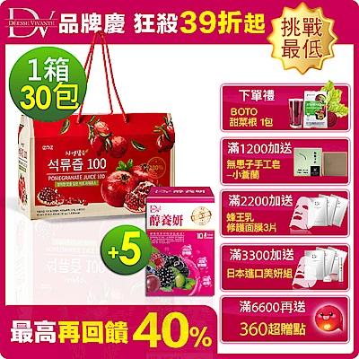 登記領10% DV-醇養妍×5盒+韓國IZMIZ-紅石榴美妍禮盒1箱