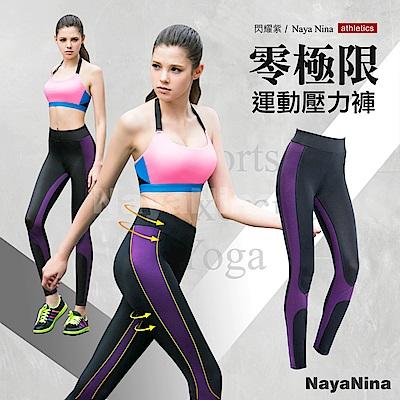 內搭褲 零極限運動壓力褲(閃耀紫) Naya Nina