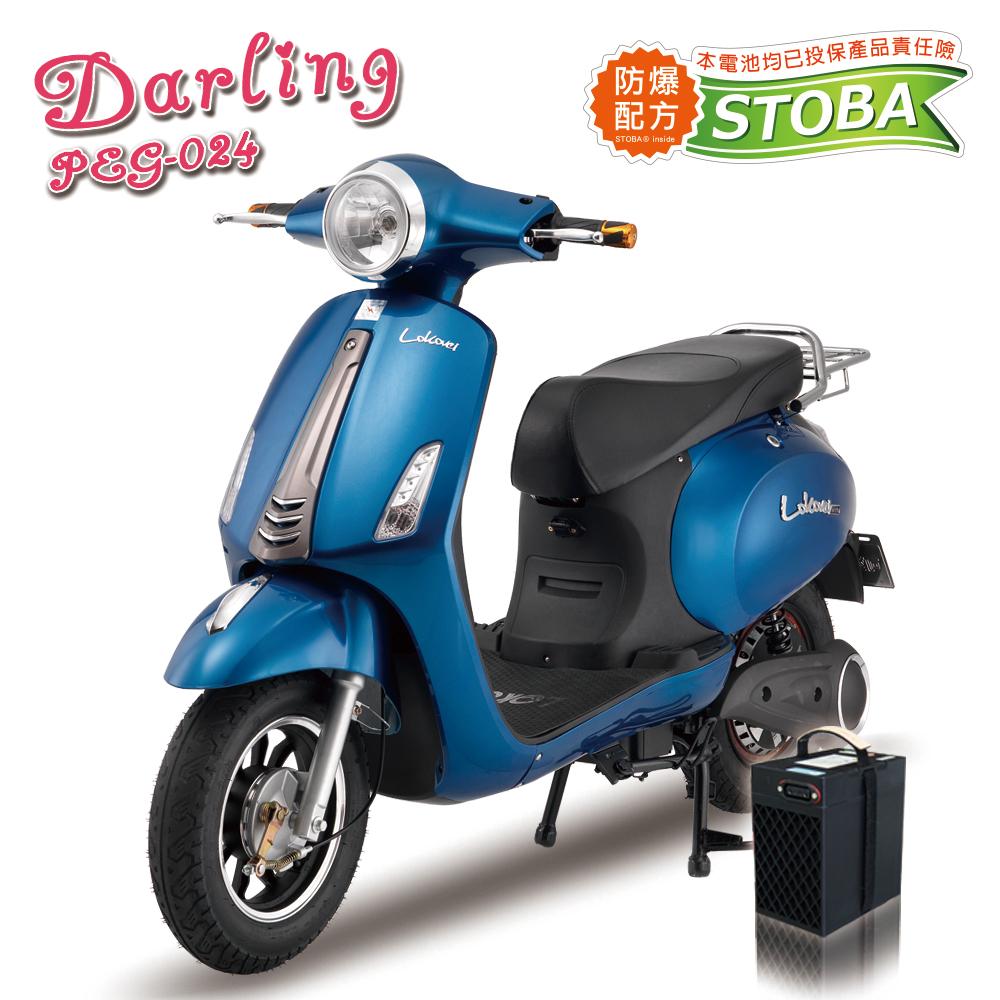 (無卡分期-12期)【向銓】DARLING電動自行車PEG-024搭配防爆鋰電池