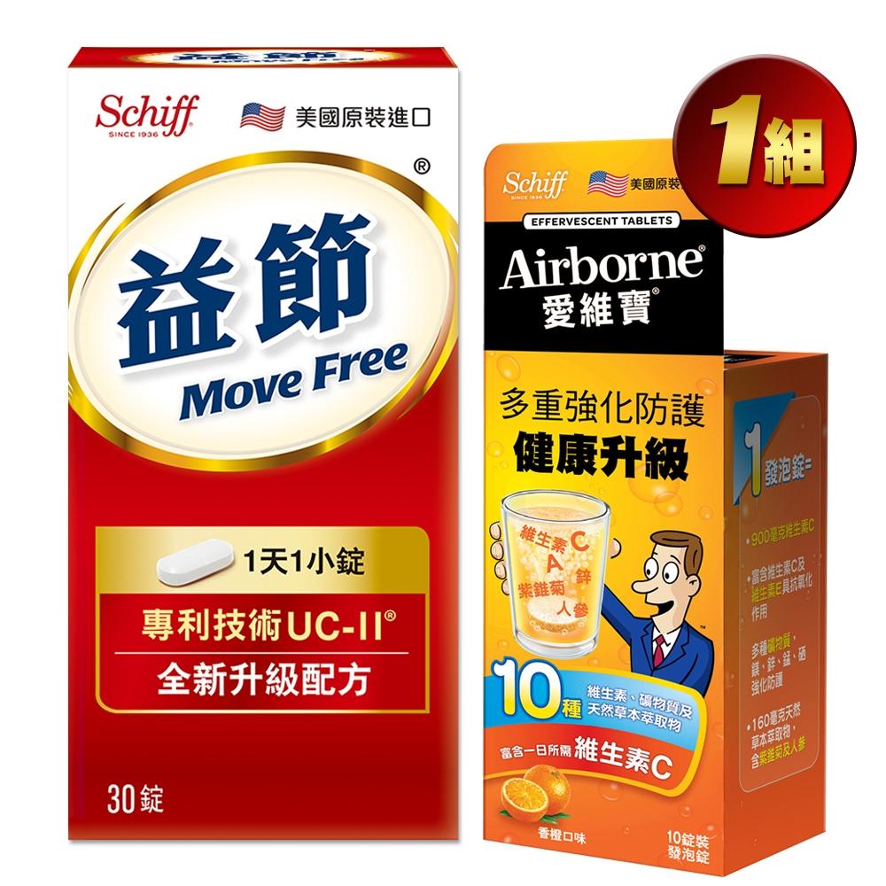Schiff-MoveFree益節加強型迷你錠+Airborne維生素發泡錠(香橙)各1瓶