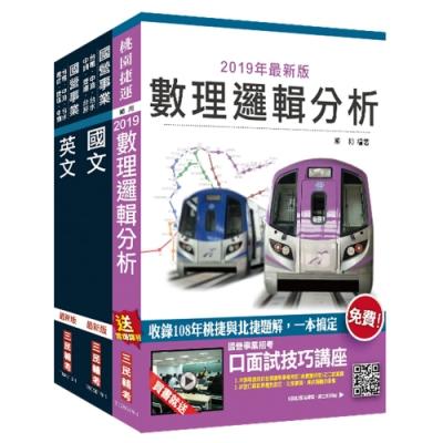 2020年桃園捷運[共同科目]超效套書 (S067G19-1)