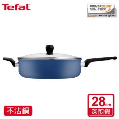 Tefal法國特福 蒙馬特系列28CM不沾鍋深煎鍋 (加蓋) [限時下殺]