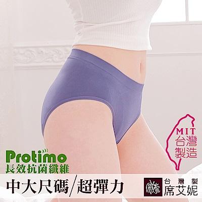 席艾妮SHIANEY 台灣製造(5件組)中大尺碼超彈力中腰抗菌褲底內褲