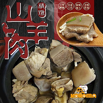 (任選) 極鮮配 嚴選重量級清燉羊肉爐(約4-5人份)