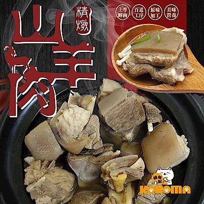 極鮮配 嚴選重量級清燉羊肉爐(約4-5人份)-1袋入
