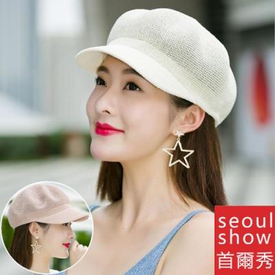 seoul show首爾秀 草線編織百搭貝雷帽防曬遮陽帽