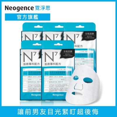 Neogence霓淨思 N7前男友超後悔吸睛面膜5入組(共20片)