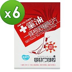 【十靈本舖】一條根舒緩貼片(親膚型) 6盒組