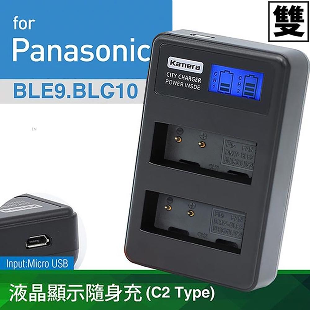 Kamera佳美能 液晶雙槽充電器 for DMW-BLE9,BLG10(一次充兩顆電池)