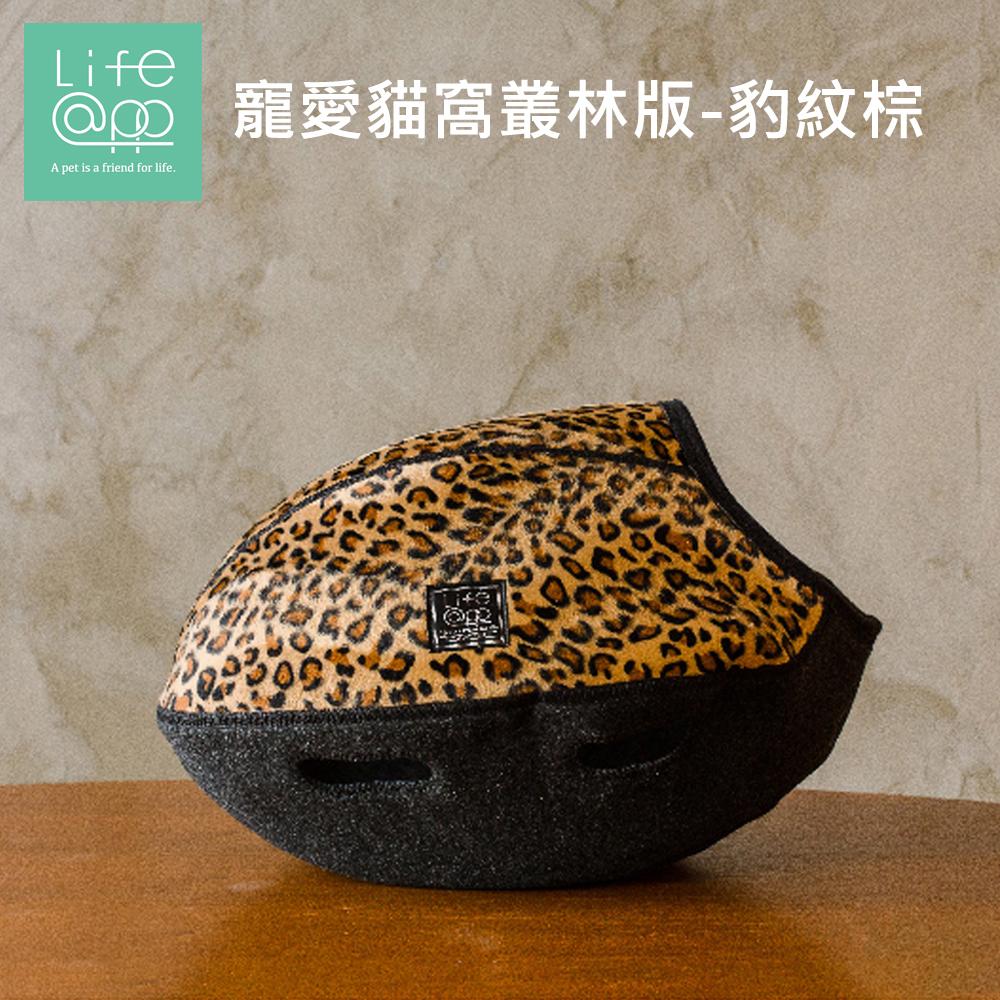 Lifeapp 貓窩-叢林版-豹紋棕