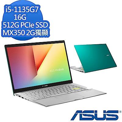 ASUS S433EQ 14吋效能筆電 i5-1135G7/MX350 2G獨顯/16G/512G PCIe SSD/Win10/VivoBook S14/主旋綠