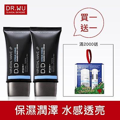 (買一送一)DR.WU 超保濕水感DD霜40ml