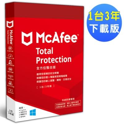 McAfee 2020 全方位整合 1台3年 中文下載版