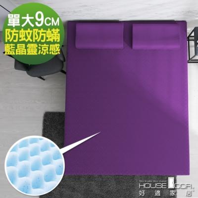 House Door 天然防蚊防螨表布9cm藍晶靈涼感舒壓記憶床墊-單大3.5尺