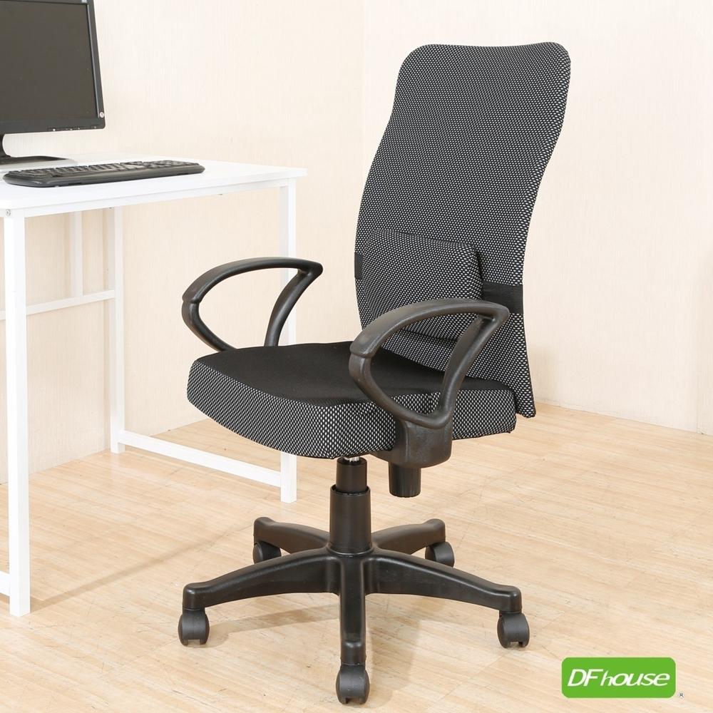 DFhouse伊諾克舒適護腰電腦椅 加厚泡棉 透氣網布  56*41*103-115