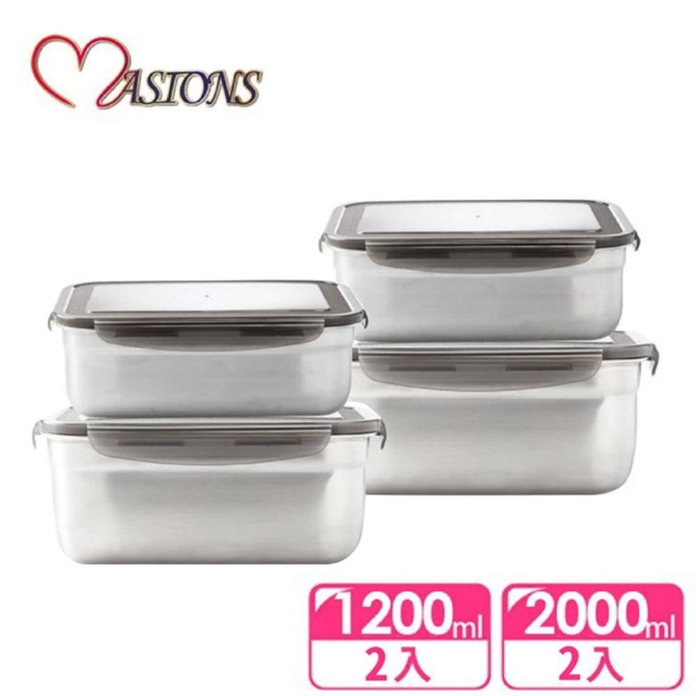 【MASIONS 美心】頂級304不鏽鋼多功能密扣保鮮盒2000ML+1200ML(4件組)