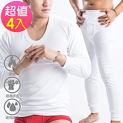 YG天鵝內衣 MIT 排汗保暖U領長袖衫+長褲(4件組)