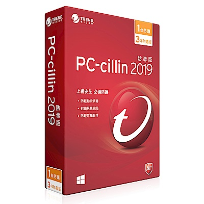 PC-cillin 2019 三年一台防毒標準版