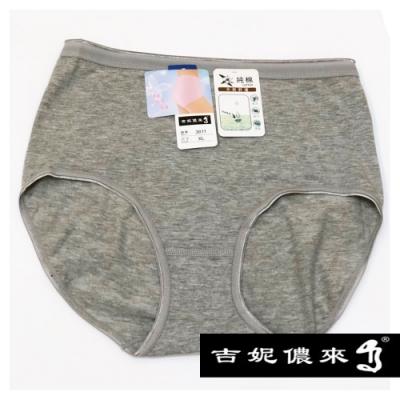 吉妮儂來 6件組舒適素面提臀棉感平口褲(隨機取色)