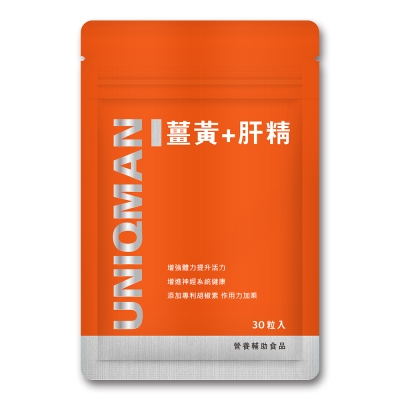 UNIQMAN 薑黃+肝精(30顆/袋)