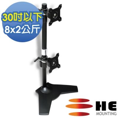 HE 上下雙螢幕鋁合金桌上型支架 - H012TS (適用30吋以下LED/LCD)