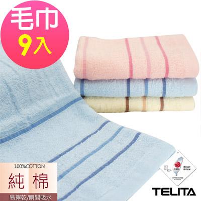 TELITA 純棉精選色紗緞條易擰乾毛巾(超值9入組)