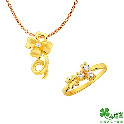 幸運草 幸運一刻黃金墜子 送項鍊+黃金戒指