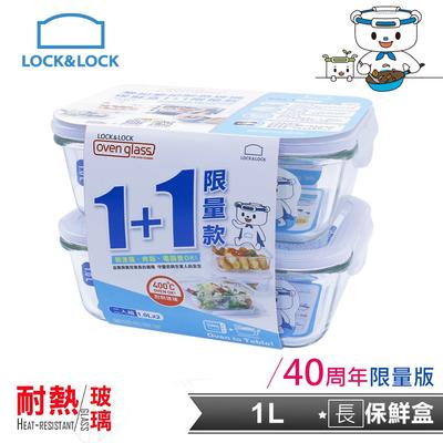 [送清潔刷] 樂扣樂扣 40周年限量版1+1玻璃保鮮盒/長/1L(快)