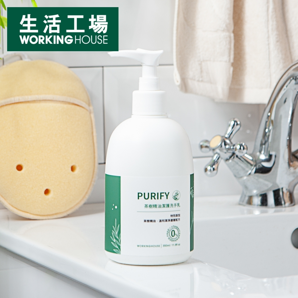 【健康防疫 77折起-生活工場】PURIFY茶樹精油潔護洗手乳350ml