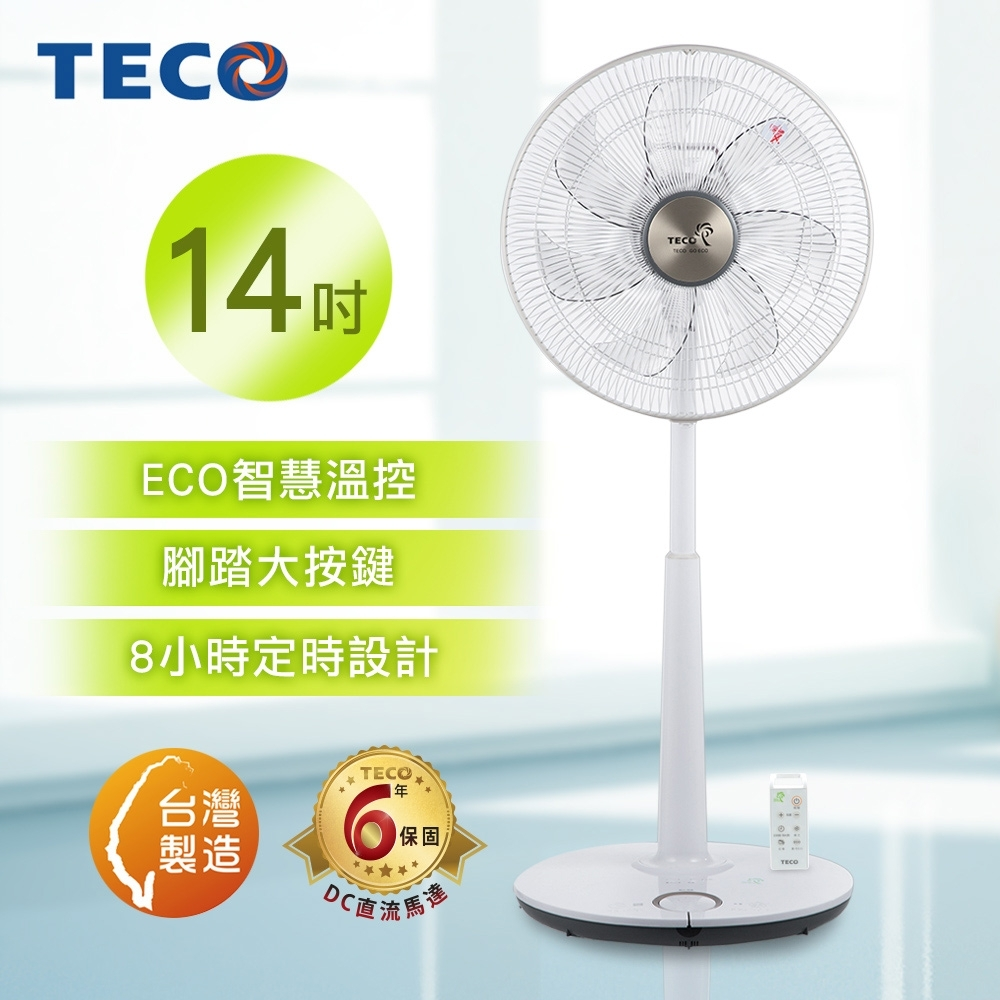 [限時下殺] TECO東元 14吋 7段速微電腦遙控ECO溫控DC直流風扇 XA1489BRD
