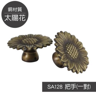 歐奇納 OHKINA 太陽花造型櫥櫃/衣櫥把手-古銅色一對