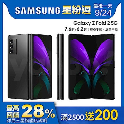 Samsung Galaxy Z Fold2 5G (12G/512G) 6.2吋 5鏡頭智慧手機 - 星幻黑