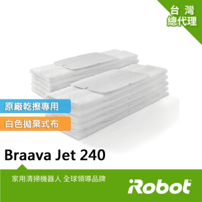 美國iRobot Braava Jet 240 擦地機原廠拋棄式白色乾擦墊1盒10條