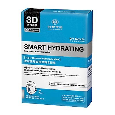 *台塑生醫Dr's Formula丰潤肌玻尿酸超導恆潤飽水面膜(7片/盒)