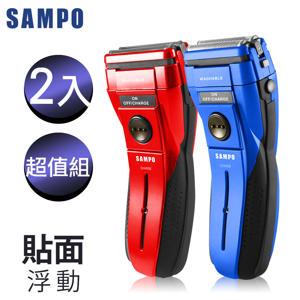 【SAMPO 聲寶】勁能水洗式雙刀頭電鬍刀(買一送一)