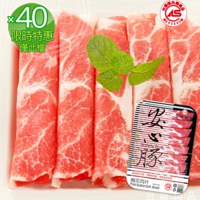 台糖安心豚 梅花肉片40盒/整箱送到家(限時特惠僅此檔;商品效期2019/11月)