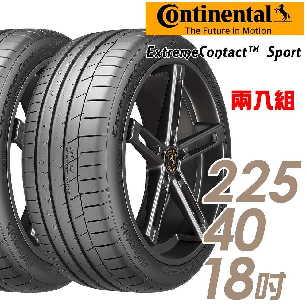 【馬牌】ExtremeContact Sport 高性能輪胎_二入組_225/40/18