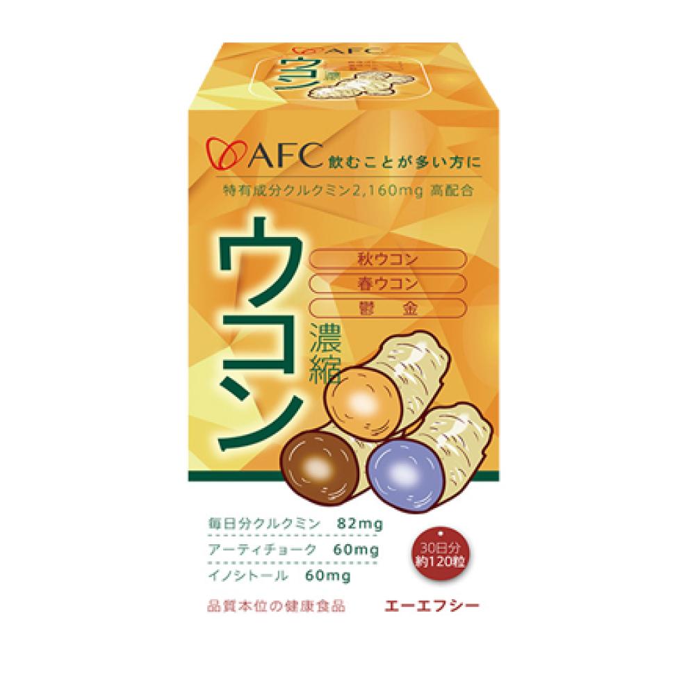 【AFC宇勝】三色薑黃 120粒/瓶