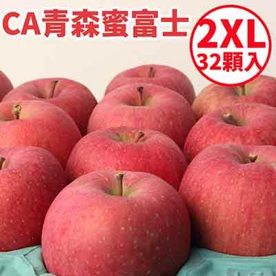 [甜露露]青森CA蜜富士蘋果2XL 32顆入(10kg)