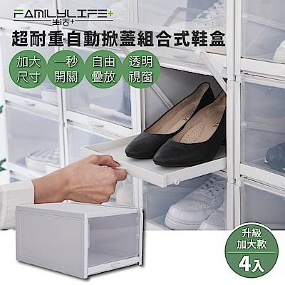 【FL生活+】4入組超耐重自動掀蓋組合式鞋盒-升級加大款(FL-226)